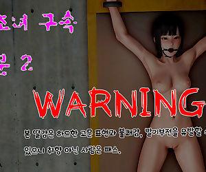 Masochist Bondage Torture 2 - 마조녀 구속 고문 2