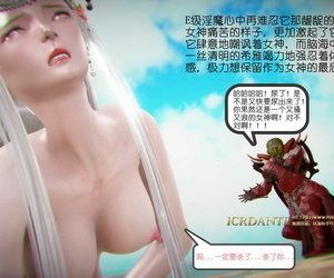 IcrDante 第三话-女神淫堕(上) - part 2