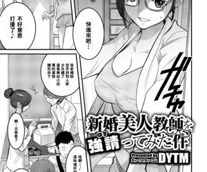 Shinkon Bijin Kyoushi o Yusutte..