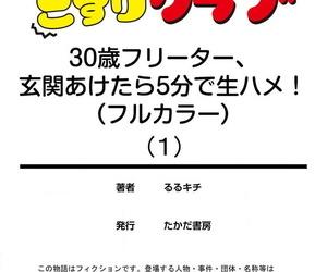 Rurukichi 30-sai Freeter- Genkan..