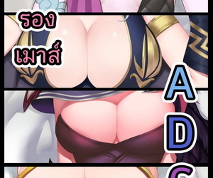 Pd ADC&ACE League of Legends Thai..
