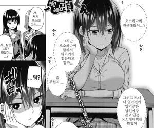 Osoreda-san to Kito-kun -..