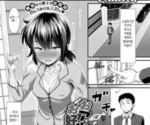 Oatsui noga Osuki♥