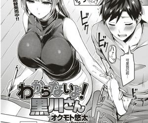 Wakaranai yo! Kurokawa-san
