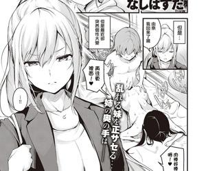 Darashinaku Ochiru Onee-san wa Suki desu ka?