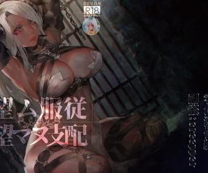 Aoin no Junreibi Aoin Nozomu Fukujuu Nozomanu Shihai Chinese 零食汉化组 Digital