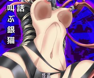 Yumekakiya Yakumo Ginjirou Kaitou..
