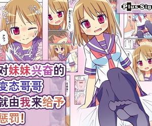 PlusSign Imouto de Koufun suru Hentai niwa Watashi ga Oshioki Shite Ageru! DigitalChinese